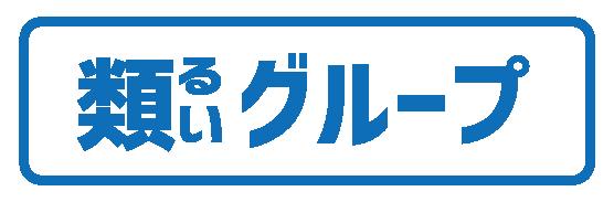 HPバナー(類グループ)-01